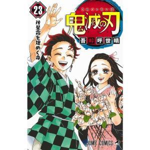 【新品】鬼滅の刃 1〜23巻 全巻セット|cocoshopjapanstore