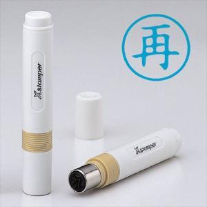 ●印面:再 ●印面サイズ:6mm ●既製31種(1本売)  【品番】X-BKL0016 【インク色】...