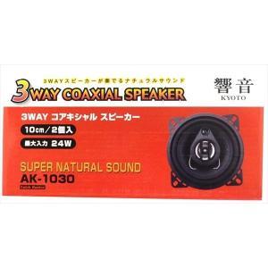 アーク・ヒル:10cmコアキシャル3WAYスピーカー AK-1030|cocoterrace