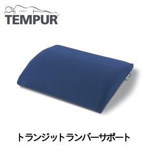 □長時間のドライブや交通機関による移動などに伴う腰や背中にかかる疲労や負担を軽減します。座席で、背中...