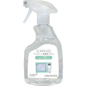 エレコム:キッチン・家電クリーナー゛CAND゛ レンジ・冷蔵庫用 スプレー HA-CKMR400