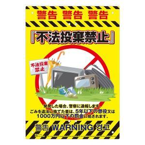 畑・果樹園・空き家・資材置き場・山林など、人を傷つけず、犯罪を未然に防ぐための看板です。  □特長 ...