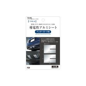 (あすつく)槌屋ヤック:プラスイオン放電アルミシートB TS-262|cocoterrace