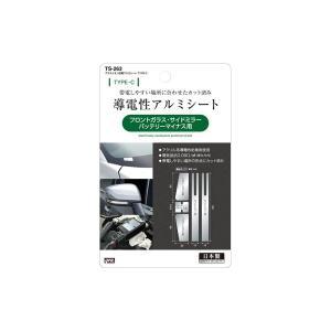 槌屋ヤック:プラスイオン放電アルミシートC TS-263|cocoterrace
