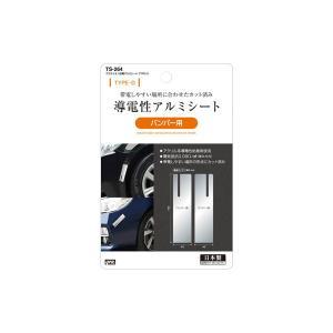 (あすつく)槌屋ヤック:プラスイオン放電アルミシートD TS-264|cocoterrace
