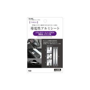槌屋ヤック:プラスイオン放電アルミシートE TS-265|cocoterrace