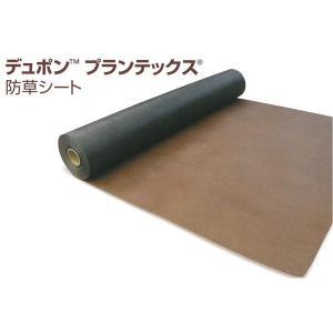 デュボン:防草シートザバーン(プランテックス) 125BB ...