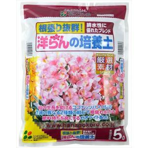 花ごころ:洋らんの培養土 5L