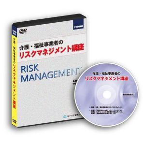 キャリア教育プラザ:(DVD)介護事業者のリスクマネジメント講座 CEP007|cocoterrace