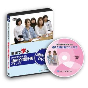 (代引不可)キャリア教育プラザ: DVD 法令遵守を踏まえた通所介護計画のつくり方 CEP001|cocoterrace
