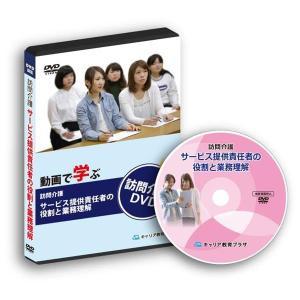 (代引不可)キャリア教育プラザ: DVD 訪問介護 サービス提供責任者の役割と業務理解 CEP002|cocoterrace
