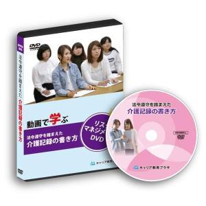(代引不可)キャリア教育プラザ: DVD 法令遵守を踏まえた介護記録の書き方 CEP003|cocoterrace