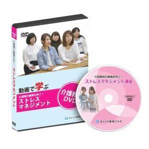 (代引不可)キャリア教育プラザ: DVD 介護職の離職を防ぐ!ストレスマネジメント CEP005|cocoterrace