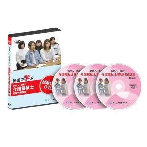 (代引不可)キャリア教育プラザ: DVD 合格へ一直線!介護福祉士受験対策講座 CEP006|cocoterrace
