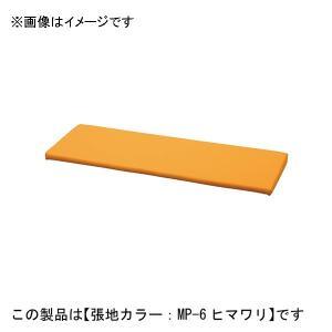 【張地カラー:MP-3 ウスシラチャ】 【奥行き450mm 高さ360mm 幅600mm】  キッズ...