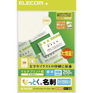 ELECOM(エレコム):なっとく名刺(厚口・上質紙・アイボリー) MT-JMN2IV