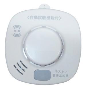 住宅用火災警報器 煙式音声タイプ 無線連動 設置したすべての部屋に、無線で連動してお知らせ  【Po...