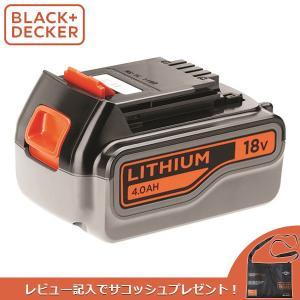 (あすつく)BLACK+DECKER(ブラックアンドデッカー):18V4Ahリチウムイオンバッテリー...