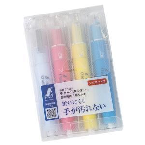 保護用ケース付のチョーク。 4色がセットになり、携帯に便利なケース付です。 保護ケース付なので、折れ...