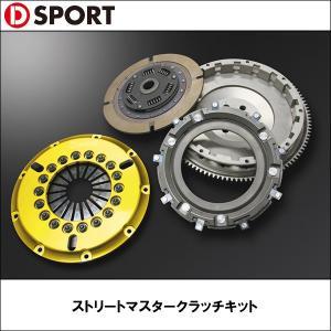 (代引不可)D-SPORT(ディースポーツ):ストリートマスタークラッチキット コペン(L880K)用 30200-c080|cocoterrace