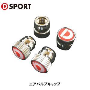 D-SPORT(ディースポーツ):エアバルブキャップ 90050-b010|cocoterrace
