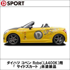 (代引不可)D-SPORT:ダイハツ コペン Robe(LA400K)用(サイドスカート)未塗装品|cocoterrace
