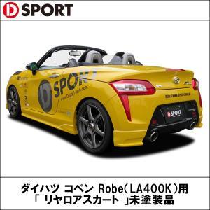 (代引不可)D-SPORT:ダイハツ コペン Robe(LA400K)用(リヤロアスカート)未塗装品|cocoterrace