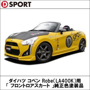 (代引不可)D-SPORT:ダイハツ コペン Robe(LA400K)用(フロントロアスカート)シルバー|cocoterrace