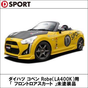 (代引不可)D-SPORT:コペン Robe(LA400K)用(フロントロアスカート)シルバーメタリック|cocoterrace