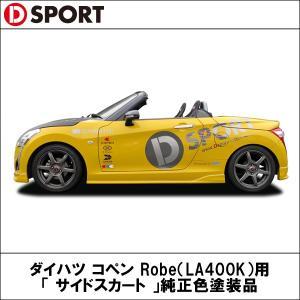 (代引不可)D-SPORT:コペン Robe(LA400K)用(サイドスカート)ブラックマイカメタリック|cocoterrace