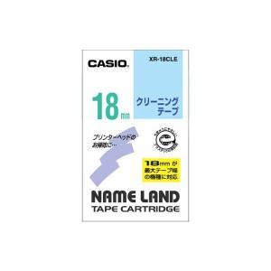 カシオ計算機(CASIO):ネームランド(テープカートリッジ)クリーニングテープ XR-18CLE
