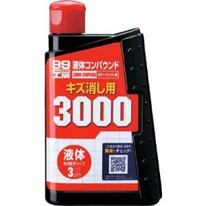ソフト99 液体コンパウンド3000(1個) 09144 4757416 cocoterrace