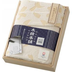 タオル地のジャガード紋織タオルケット。 今治の職人が織りなす「さわやか」木綿。 日本の綿織物産地の一...
