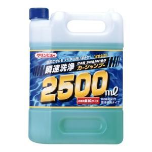 (あすつく)イチネンケミカルズ:瞬速洗浄カーシャンプー2500 21241