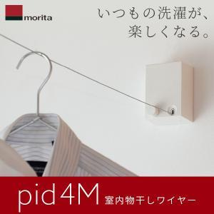 (あすつく)森田アルミ工業:室内物干しワイヤーpid 4M pid 4M !ヒルナンデスで紹介されま...