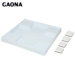 カクダイ(GAONA):これカモ 洗濯機用防水パンと防振パッドのセット 640mm×640mm GA...