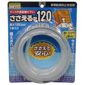 ノムラテック:家具転倒防止金具 ささえる君 120cm 地震対策 災害対策 防災グッズ 食器棚 NS-2135