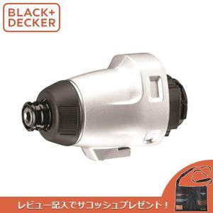 (あすつく)BLACK+DECKER(ブラックアンドデッカー):EVOインパクトヘッド EIH183...