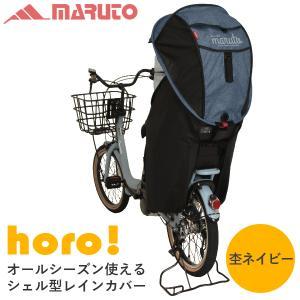 (あすつく)MARUTO(大久保製作所):シェル型レインカバーhoro 杢ネイビー 自転車 チャイル...