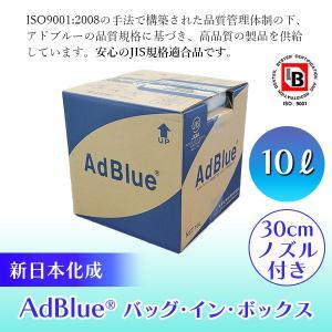 (あすつく)新日本化成:AdBlue(アドブルー) バッグ・イン・ボックス 10L|イチネンネット PayPayモール店