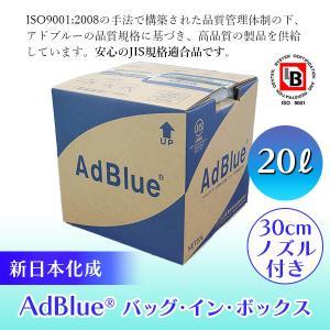 (あすつく)新日本化成:AdBlue(アドブルー) バッグ・イン・ボックス 20L