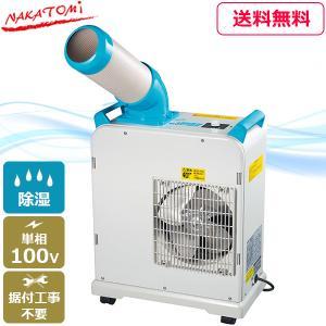 (あすつく)ナカトミ:ミニ スポットクーラー SAC-1800N 冷風機 冷風扇 除湿 スポットエアコン 小型 業務用 据付け不要 現場 ycouの画像