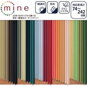 日本製・1級遮光・遮熱・防炎・タッセル付き カーテン 幅100×丈205cm(×2枚)