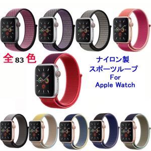 Apple Watch Series 4/3/2/1 兼用  ナイロン編みベルト  ループバンド  アップルウォッチ交換バンド 送料無料