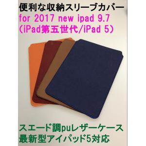 iPad Air/iPad Air2スリーブケース 高品質なマイクロファイバーレザーカバー革ケース