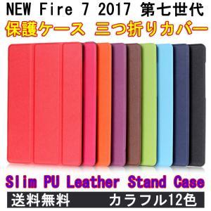 【対応機種】--- :Amazon Fire 7 2017(Newモデル)専用三つ折りカバー  【極...