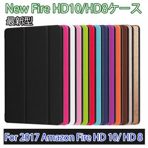 【対応機種】Amazon Fire HD 8 (New モデル) 2017       Amazon...
