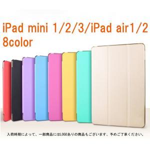 ipad カバー iPad mini1/2/3/ipad air/ipad air2 スマートカバー  薄型&軽量 オートスリープ対応 安定感のあるスタンド仕様 スリムカバー