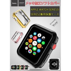 Apple Watch 3/2 ケース アップルウォッチ3カバー メッキ加工 ソフトTPUケース 脱...
