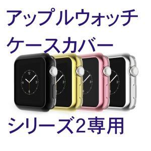 Apple Watchシリーズ2 ケース アップルウォッチ2カバー メッキ加工 高級感 ソフトTPUケース 脱着簡単 HOCO正規品 全4色 送料無料